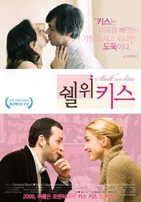 쉘 위 키스의 포스터