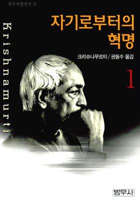『자기로부터의 혁명』のポスター