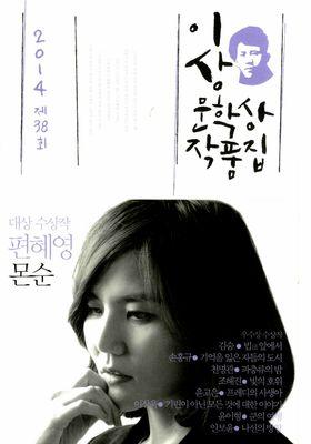 몬순's Poster