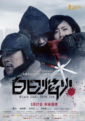 『薄氷の殺人』のポスター