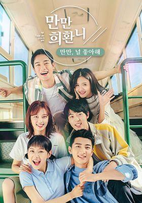 『滿滿喜歡你(原題)』のポスター