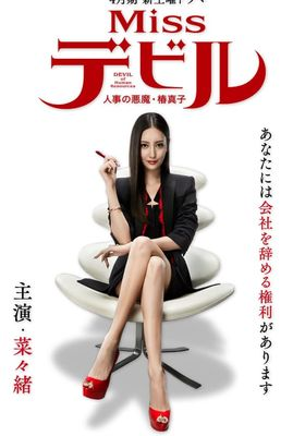 Miss Devil 's Poster