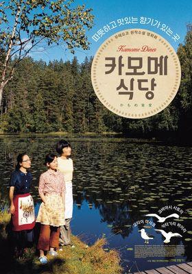 『かもめ食堂』のポスター