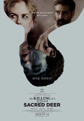 『聖なる鹿殺し キリング・オブ・ア・セイクリッド・ディア』のポスター