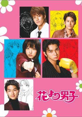 『花より男子』のポスター