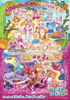 映画 Go!プリンセスプリキュア Go!Go!!豪華3本立て!!!'s Poster