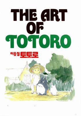 『이웃집 토토로』のポスター