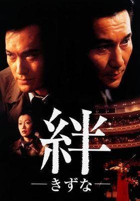 Kizuna's Poster