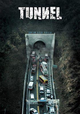 터널의 포스터