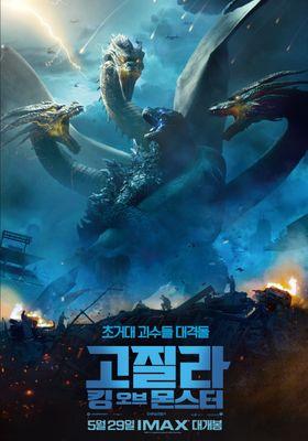 고질라: 킹 오브 몬스터의 포스터
