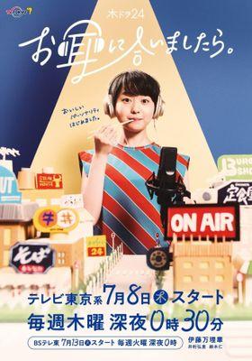 Omimi ni Aimashitara 's Poster