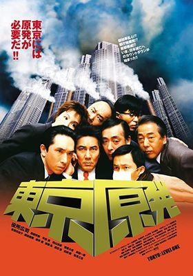 『東京原発【TOKYO:LEVELONE】』のポスター