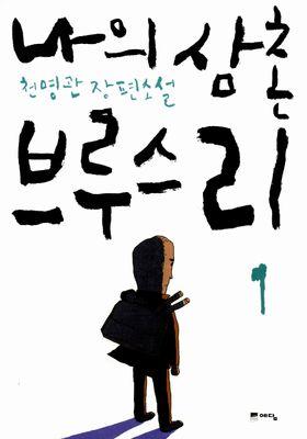 나의 삼촌 브루스 리's Poster
