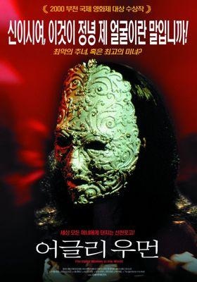 어글리 우먼의 포스터