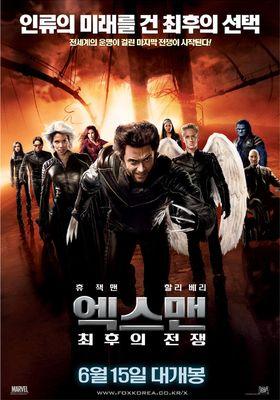 『X-MEN:ファイナル ディシジョン』のポスター