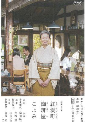 고운초 커피집 코요미 's Poster