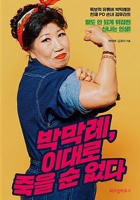 박막례, 이대로 죽을 순 없다의 포스터