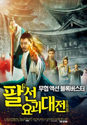 The Eight Immortals In School's Poster