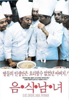 음식남녀의 포스터