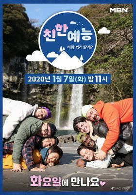 Friendly Variety Show 's Poster