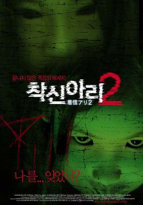 『着信アリ2』のポスター