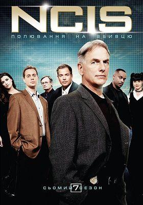 NCIS Season 7's Poster