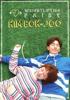 Weightlifting Fairy Kim Bok-joo 's Poster