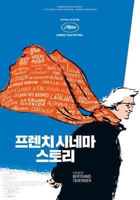 프렌치 시네마 스토리의 포스터