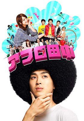 Afro Tanaka's Poster