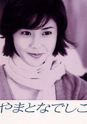 내 사랑 사쿠라코의 포스터