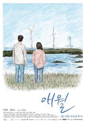 Aewol - Written on the Wind's Poster