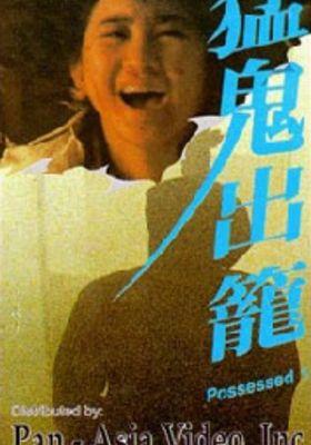 맹귀출롱의 포스터