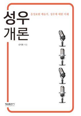 성우개론의 포스터