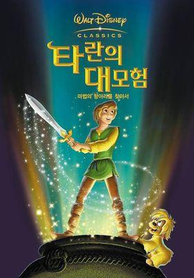 타란의 대모험의 포스터