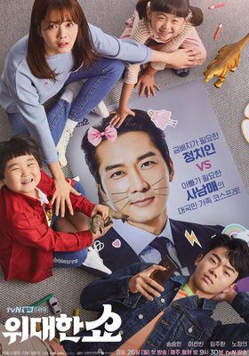 『偉大なショー』のポスター