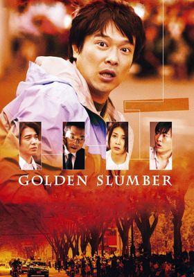 『ゴールデンスランバー』のポスター