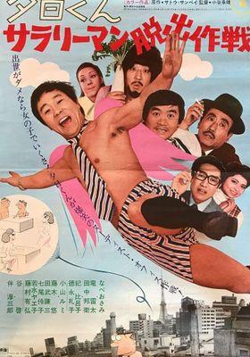 석양군 샐러리맨 탈출 작전의 포스터