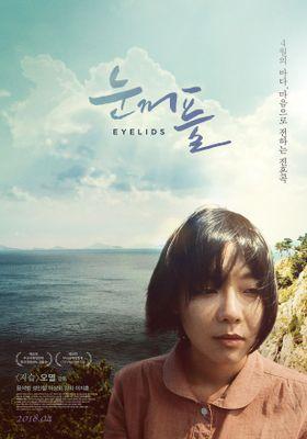 눈꺼풀의 포스터