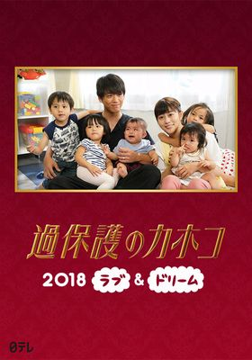 Overprotected Kahoko - 2018 Love & Dream's Poster