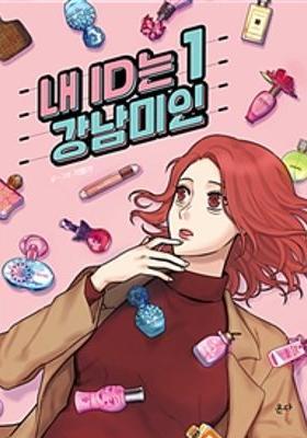 내 ID는 강남미인's Poster