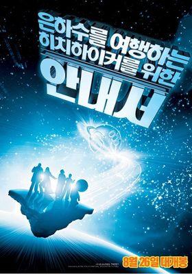 은하수를 여행하는 히치하이커를 위한 안내서의 포스터
