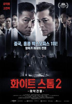 화이트 스톰2 : 마약전쟁의 포스터