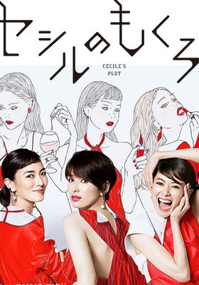 Cecile's Plot Season 1's Poster