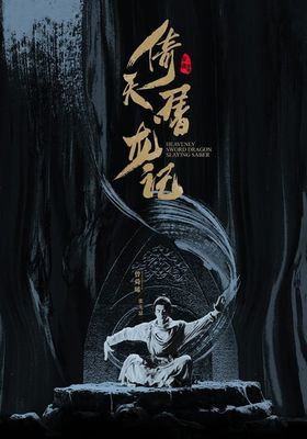 『倚天屠龍記 2019(原題)』のポスター