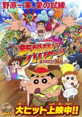 Crayon Shin-chan: Honeymoon Hurricane ~The Lost Hiroshi~'s Poster