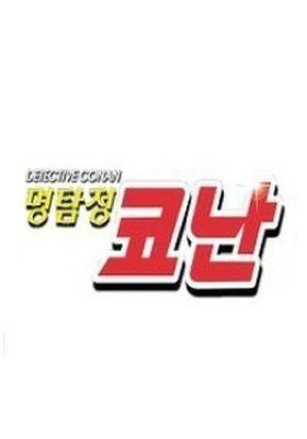 명탐정 코난 Season 16's Poster