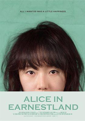 『誠実な国のアリス』のポスター