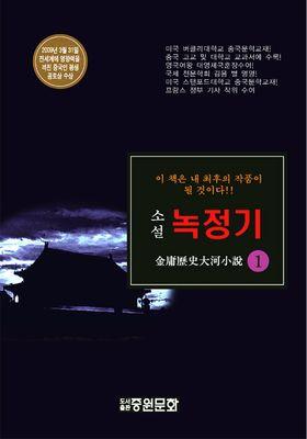 소설 녹정기 세트 - 전12권의 포스터