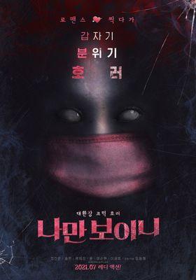 『나만 보이니』のポスター