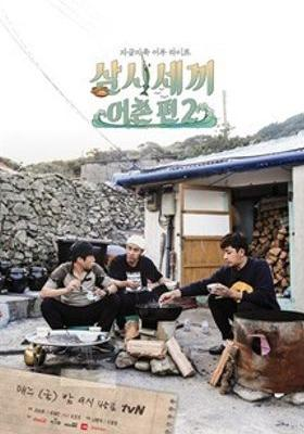 Three Meals a Day: Fishing Village 2's Poster